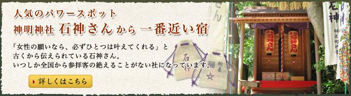 人気のパワースポット 神明神社 石神さんから一番近い宿