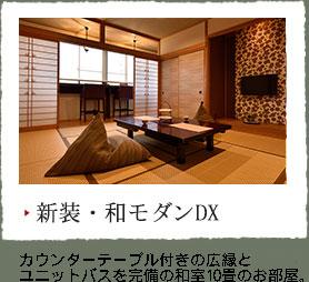 新装・和モダンDX客室