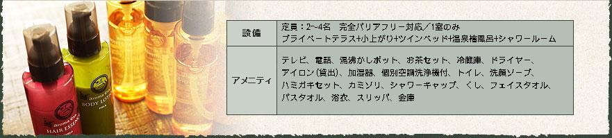 特別室・十二単(アジュガ) 設備&アメニティ